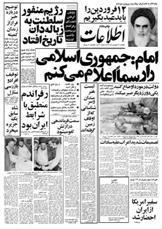 روزنامه اطلاعات -12 فروردین 58+ تصویر