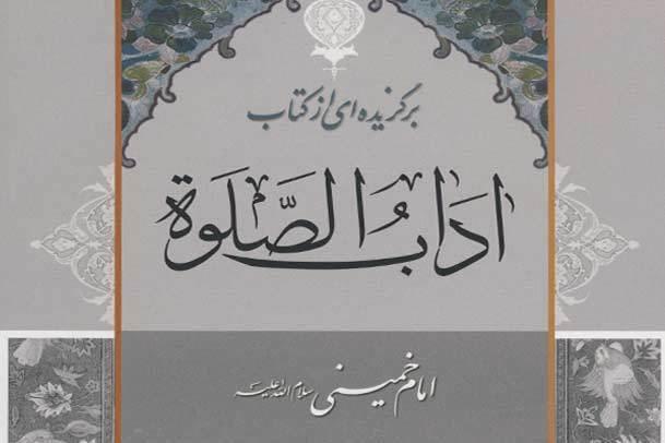 برگزیدهای از آداب الصلوة امام خمینی(ره) در نمایشگاه کتاب ارومیه