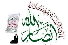 جنبش انصار الله: تحولات بزرگی طی چند روز آینده رخ خواهد داد