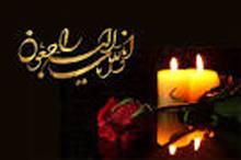 مراسم ترحیم بانو فروغ السادات پسندیده دوشنبه برگزار می شود