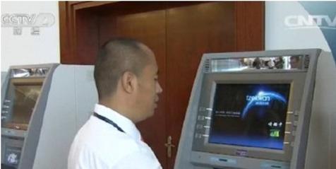 رونمایی از نخستین دستگاه خودپرداز تشخیص چهره جهان