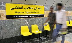 زورگیری در ایستگاه متروی انقلاب