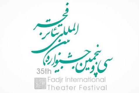 فراخوان جشنواره تئاتر فجر برای مشارکت دانشجویان