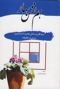 کتاب «هم نفس بهار» درباره سیره نظری و عملی حضرت امام در مورد خانواده منتشر شد