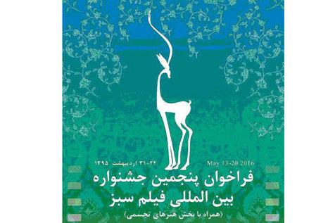 تمدید مهلت ارسال آثار به بخش تجسمی جشنواره «سبز»
