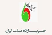 مسائل زیست محیطی، میراث فرهنگی و زنان دغدغه حزب اراده ملت در مشهد است