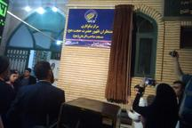 چهارمین مرکز نیکوکاری منتظران ظهور پایتخت افتتاح شد