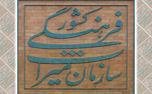 ثبت 10 اثر ایران در فهرست جهانی میراث مستند