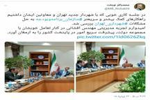 جلسه نوبخت با شهردار تهران