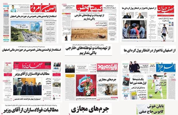 صفحه اول روزنامه های امروز استان اصفهان-دوشنبه 6 شهریور