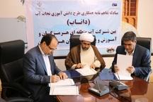 آب منطقه ای و آموزش و پرورش هرمزگان تفاهم نامه امضا کردند