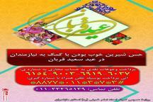 جمع آوری نذورات عید قربان مردم مازندران در 56 پایگاه کمیته امداد
