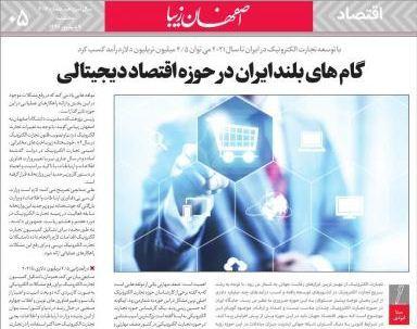 گام های بلند ایران در حوزه اقتصاد دیجیتالی