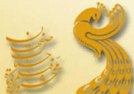 مهلت ارسال آثار به جشنواره فیلم کوتاه حسنات تا 15 مهر تمدید شد
