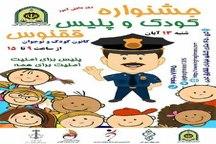 تمرین آگاهی و قانونمنداری در جشنواره کودک و پلیس کرج