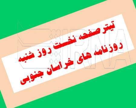تیتر نخست چهار نشریه محلی روز شنبه 31 تیر ماه 96 خراسان جنوبی