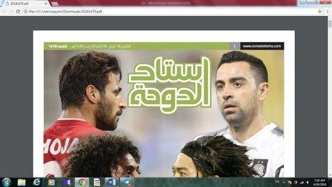 شجاع خلیلزاده و ژاوی در صفحه نخست روزنامه قطری+ عکس