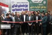 نمایشگاه رونق تولید ملی و پوششهای ساختمانی در اصفهان گشایش یافت