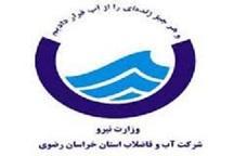 44 درصد قیمت آب در شهرهای خراسان رضوی از مردم اخذ می شود