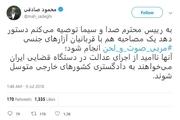 توصیه محمود صادقی به رئیس صدا و سیما