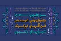 برگزیدگان جشنواره ملی فن آفرینی شیخ بهایی معرفی  شدند