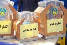 25 میلیارد ریال زکات فطره در استان زنجان جمع آوری شد