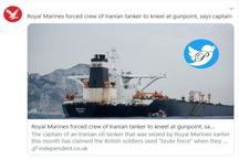 کماندوهای انگلیسی به روی خدمه نفتکش حامل نفت ایران اسلحه کشیدند