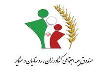 کشاورزان و عشایر برای بیمه شدن اقدام کنند