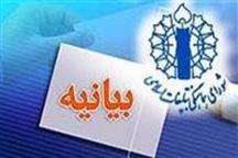 بیانیه شورای هماهنگی تبلیغات اسلامی به مناسبت روز جمهوری اسلامی