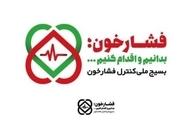 بسیج ملی کنترل فشار خون بالا در آبیک کلید خورد  افراد بالای 30 سال مشارکت کنند