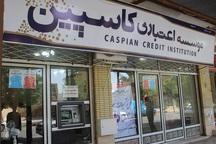 عضو کمیسیون اقتصادی مجلس از رد پای پول شویی در موسسه کاسپین خبر داد