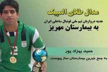 دروازه بان تیم ملی فوتبال ساحلی ایران مدال طلای المپیک خود را به بیمارستان مهریز اهدا کرد