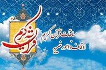 برتری البرزی ها در مرحله کشوری چهلمین دوره مسابقات قرآنی