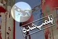 کشف انبار احتکار ۵۰ هزار دستگاه لوازم خانگی در تهران