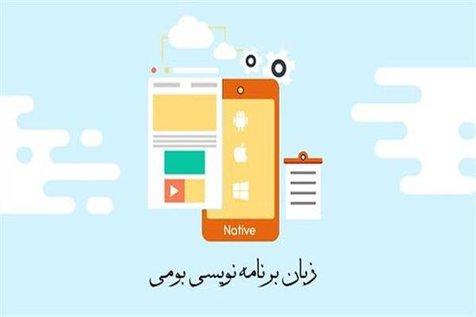 برای نخستین بار زبان برنامه نویسی بومی ایرانی نوشته شد