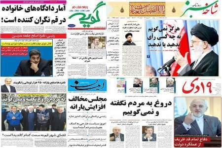 صفحه نخست روزنامه های استان قم، چهارشنبه 13 اردیبهشت ماه