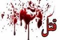 قتل هولناک مرد الیگودرزی بدست همسرش و مرد غریبه