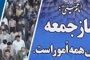 امام جمعه کن:نباید منتظرزلزله بود بایدساخت بافت های فرسوده درغرب تهران را آغازکرد
