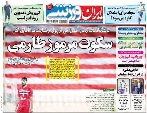 روزنامه های ورزشی بیست و نهم خرداد
