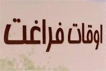 تشکیل 1100 کانون اوقات فراغت در مساجد آذربایجان غربی