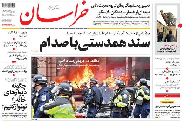 روزنامه خراسان 3 بهمن 1395