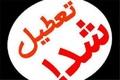 گرد و خاک ادارات 11 شهرستان خوزستان را تعطیل کرد