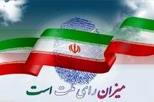 آگهی نتیجه قطعی و نهایی انتخابات
