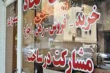 فعالیت دفاتر معاملات املاک در مشهد با رکود مواجه است