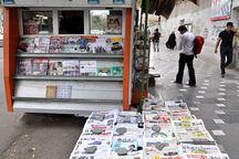 تیترهای نخست روزنامههای 2 بهمن کهگیلویه و بویراحمد