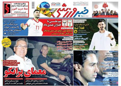 روزنامههای ورزشی 18 خرداد 1398