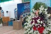 آیین بزرگداشت هنرمند فقید آبادانی در بوشهر برگزار شد