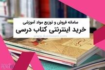 ثبت نام کتابهای درسی سال ۹۸_۹۷ از طریق سامانه اینترنتی