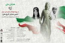 انجمن زنان پژوهشگر تاریخ ایران در کردستان تاسیس می شود
