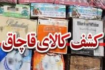 حدود 2.5 میلیارد ریال کالای قاچاق در مشهد کشف شد